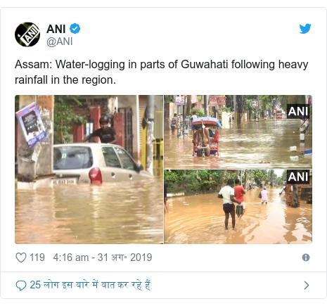 ट्विटर पोस्ट @ANI: Assam  Water-logging in parts of Guwahati following heavy rainfall in the region.