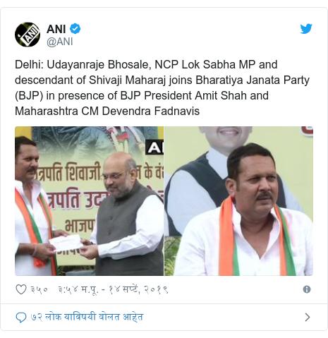 Twitter post by @ANI: Delhi  Udayanraje Bhosale, NCP Lok Sabha MP and descendant of Shivaji Maharaj joins Bharatiya Janata Party (BJP) in presence of BJP President Amit Shah and Maharashtra CM Devendra Fadnavis