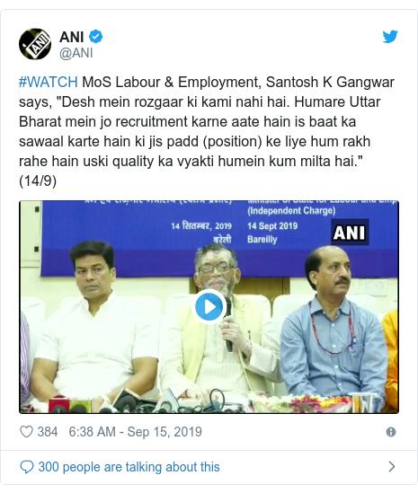 """Twitter post by @ANI: #WATCH MoS Labour & Employment, Santosh K Gangwar says, """"Desh mein rozgaar ki kami nahi hai. Humare Uttar Bharat mein jo recruitment karne aate hain is baat ka sawaal karte hain ki jis padd (position) ke liye hum rakh rahe hain uski quality ka vyakti humein kum milta hai."""" (14/9)"""