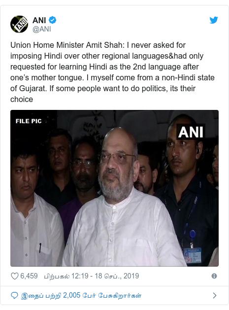 டுவிட்டர் இவரது பதிவு @ANI: Union Home Minister Amit Shah  I never asked for imposing Hindi over other regional languages&had only requested for learning Hindi as the 2nd language after one's mother tongue. I myself come from a non-Hindi state of Gujarat. If some people want to do politics, its their choice