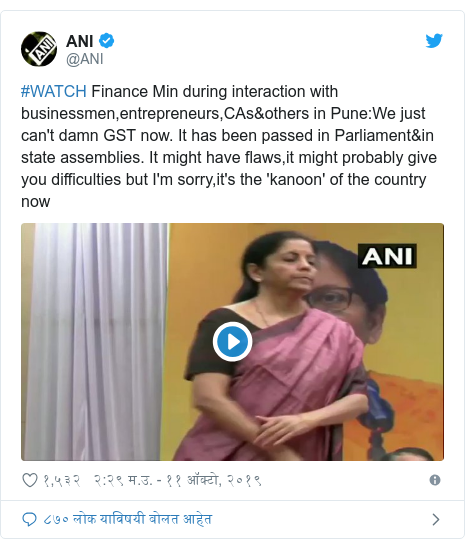 Twitter post by @ANI: #WATCH Finance Min during interaction with businessmen,entrepreneurs,CAs&others in Pune We just can't damn GST now. It has been passed in Parliament&in state assemblies. It might have flaws,it might probably give you difficulties but I'm sorry,it's the 'kanoon' of the country now