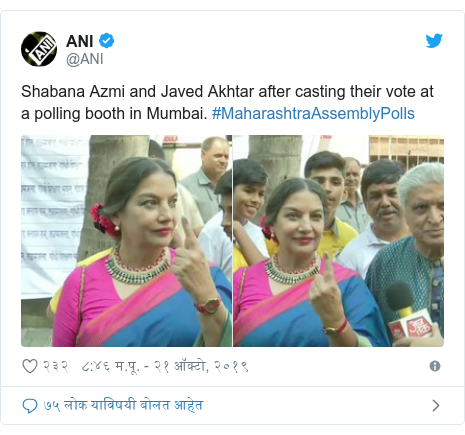 Twitter post by @ANI: Shabana Azmi and Javed Akhtar after casting their vote at a polling booth in Mumbai. #MaharashtraAssemblyPolls
