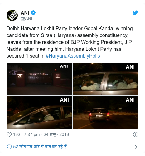 ट्विटर पोस्ट @ANI: Delhi  Haryana Lokhit Party leader Gopal Kanda, winning candidate from Sirsa (Haryana) assembly constituency, leaves from the residence of BJP Working President, J P Nadda, after meeting him. Haryana Lokhit Party has secured 1 seat in #HaryanaAssemblyPolls