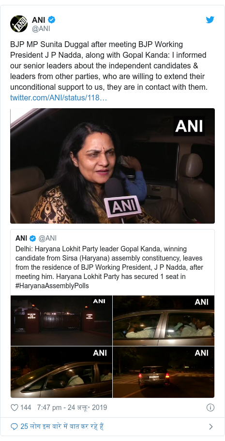 ट्विटर पोस्ट @ANI: BJP MP Sunita Duggal after meeting BJP Working President J P Nadda, along with Gopal Kanda  I informed our senior leaders about the independent candidates & leaders from other parties, who are willing to extend their unconditional support to us, they are in contact with them.
