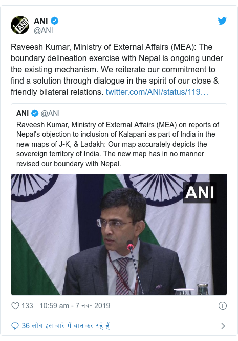 ट्विटर पोस्ट @ANI: Raveesh Kumar, Ministry of External Affairs (MEA)  The boundary delineation exercise with Nepal is ongoing under the existing mechanism. We reiterate our commitment to find a solution through dialogue in the spirit of our close & friendly bilateral relations.