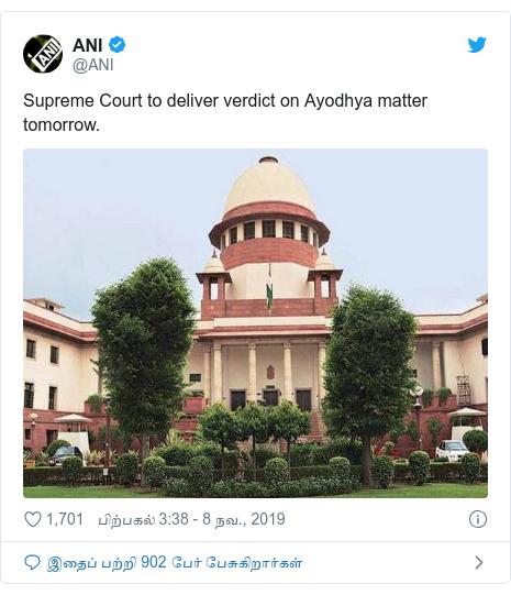 டுவிட்டர் இவரது பதிவு @ANI: Supreme Court to deliver verdict on Ayodhya matter tomorrow.