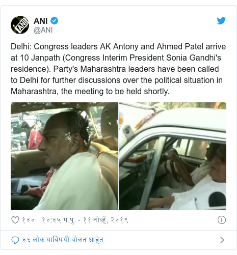 Twitter post by @ANI: Delhi  Congress leaders AK Antony and Ahmed Patel arrive at 10 Janpath (Congress Interim President Sonia Gandhi's residence). Party's Maharashtra leaders have been called to Delhi for further discussions over the political situation in Maharashtra, the meeting to be held shortly.
