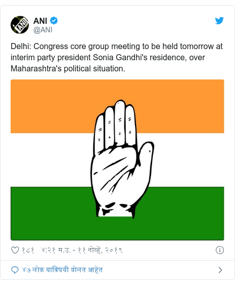 Twitter post by @ANI: Delhi  Congress core group meeting to be held tomorrow at interim party president Sonia Gandhi's residence, over Maharashtra's political situation.