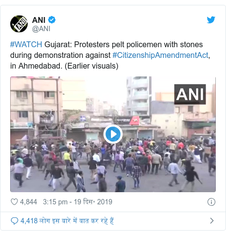 ट्विटर पोस्ट @ANI: #WATCH Gujarat  Protesters pelt policemen with stones during demonstration against #CitizenshipAmendmentAct, in Ahmedabad. (Earlier visuals)
