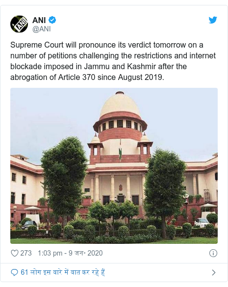 ट्विटर पोस्ट @ANI: Supreme Court will pronounce its verdict tomorrow on a number of petitions challenging the restrictions and internet blockade imposed in Jammu and Kashmir after the abrogation of Article 370 since August 2019.