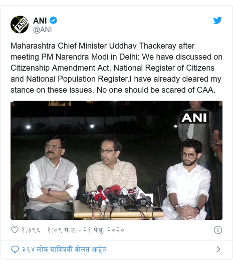 Twitter post by @ANI: Maharashtra Chief Minister Uddhav Thackeray after meeting PM Narendra Modi in Delhi  We have discussed on Citizenship Amendment Act, National Register of Citizens and National Population Register.I have already cleared my stance on these issues. No one should be scared of CAA.