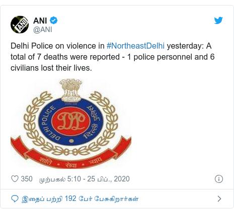 டுவிட்டர் இவரது பதிவு @ANI: Delhi Police on violence in #NortheastDelhi yesterday  A total of 7 deaths were reported - 1 police personnel and 6 civilians lost their lives.