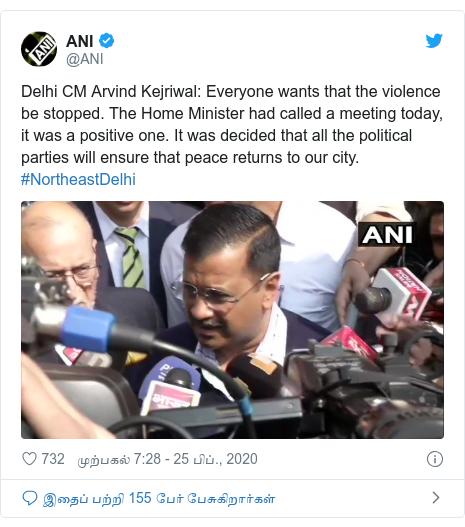 டுவிட்டர் இவரது பதிவு @ANI: Delhi CM Arvind Kejriwal  Everyone wants that the violence be stopped. The Home Minister had called a meeting today, it was a positive one. It was decided that all the political parties will ensure that peace returns to our city. #NortheastDelhi