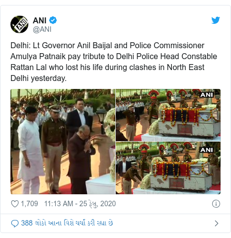 Twitter post by @ANI: Delhi  Lt Governor Anil Baijal and Police Commissioner Amulya Patnaik pay tribute to Delhi Police Head Constable Rattan Lal who lost his life during clashes in North East Delhi yesterday.