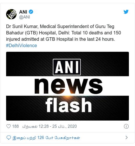 டுவிட்டர் இவரது பதிவு @ANI: Dr Sunil Kumar, Medical Superintendent of Guru Teg Bahadur (GTB) Hospital, Delhi  Total 10 deaths and 150 injured admitted at GTB Hospital in the last 24 hours. #DelhiViolence