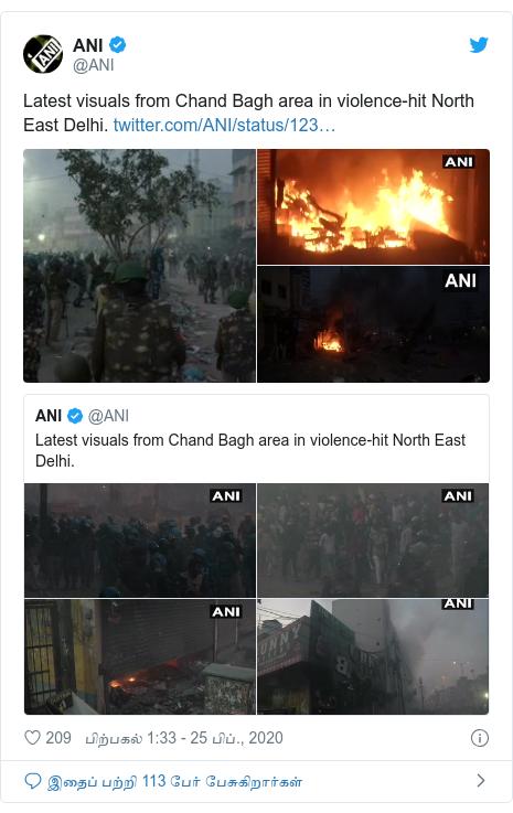 டுவிட்டர் இவரது பதிவு @ANI: Latest visuals from Chand Bagh area in violence-hit North East Delhi.