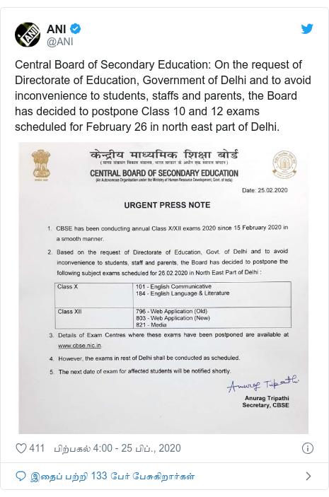 டுவிட்டர் இவரது பதிவு @ANI: Central Board of Secondary Education  On the request of Directorate of Education, Government of Delhi and to avoid inconvenience to students, staffs and parents, the Board has decided to postpone Class 10 and 12 exams scheduled for February 26 in north east part of Delhi.