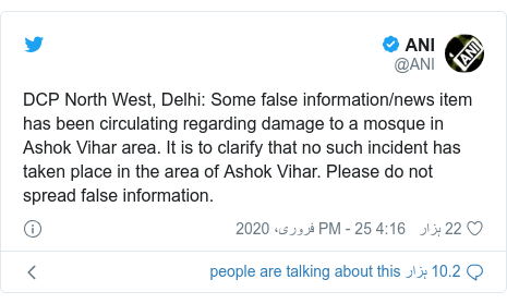 ٹوئٹر پوسٹس @ANI کے حساب سے: DCP North West, Delhi  Some false information/news item has been circulating regarding damage to a mosque in Ashok Vihar area. It is to clarify that no such incident has taken place in the area of Ashok Vihar. Please do not spread false information.