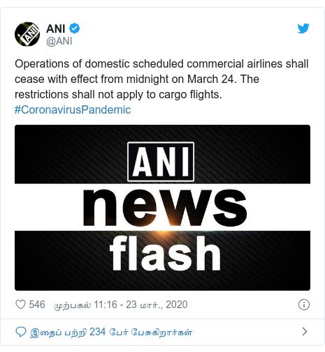 டுவிட்டர் இவரது பதிவு @ANI: Operations of domestic scheduled commercial airlines shall cease with effect from midnight on March 24. The restrictions shall not apply to cargo flights. #CoronavirusPandemic