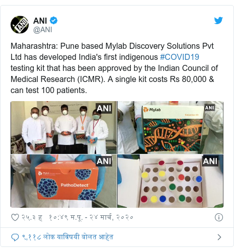 Twitter post by @ANI: Maharashtra  Pune based Mylab Discovery Solutions Pvt Ltd has developed India's first indigenous #COVID19 testing kit that has been approved by the Indian Council of Medical Research (ICMR). A single kit costs Rs 80,000 & can test 100 patients.