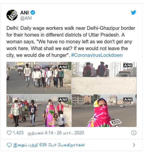 """டுவிட்டர் இவரது பதிவு @ANI: Delhi  Daily wage workers walk near Delhi-Ghazipur border for their homes in different districts of Uttar Pradesh. A woman says, """"We have no money left as we don't get any work here. What shall we eat? If we would not leave the city, we would die of hunger"""". #CoronavirusLockdown"""