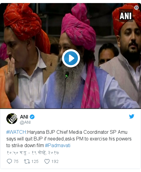 Twitter post by @ANI: #WATCH Haryana BJP Chief Media Coordinator SP Amu says will quit BJP if needed,asks PM to exercise his powers to strike down film #Padmavati