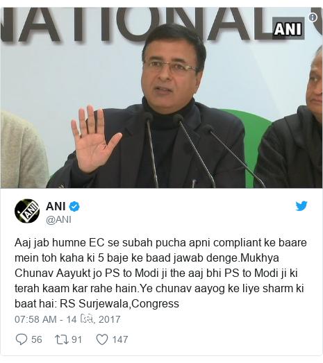 Twitter post by @ANI: Aaj jab humne EC se subah pucha apni compliant ke baare mein toh kaha ki 5 baje ke baad jawab denge.Mukhya Chunav Aayukt jo PS to Modi ji the aaj bhi PS to Modi ji ki terah kaam kar rahe hain.Ye chunav aayog ke liye sharm ki baat hai  RS Surjewala,Congress