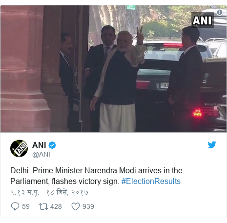 Twitter post by @ANI: Delhi  Prime Minister Narendra Modi arrives in the Parliament, flashes victory sign. #ElectionResults