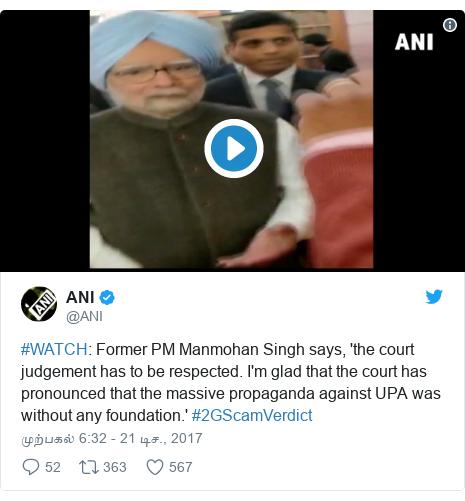 டுவிட்டர் இவரது பதிவு @ANI: #WATCH  Former PM Manmohan Singh says, 'the court judgement has to be respected. I'm glad that the court has pronounced that the massive propaganda against UPA was without any foundation.' #2GScamVerdict