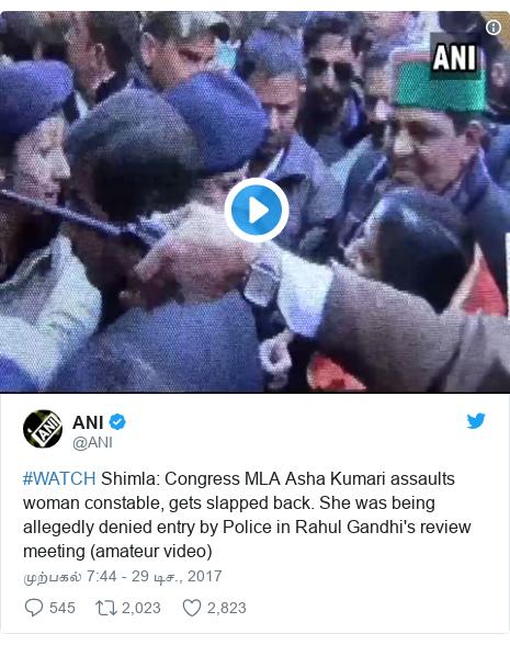 டுவிட்டர் இவரது பதிவு @ANI: #WATCH Shimla  Congress MLA Asha Kumari assaults woman constable, gets slapped back. She was being allegedly denied entry by Police in Rahul Gandhi's review meeting (amateur video)