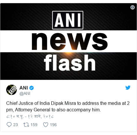 Twitter post by @ANI: Chief Justice of India Dipak Misra to address the media at 2 pm, Attorney General to also accompany him.