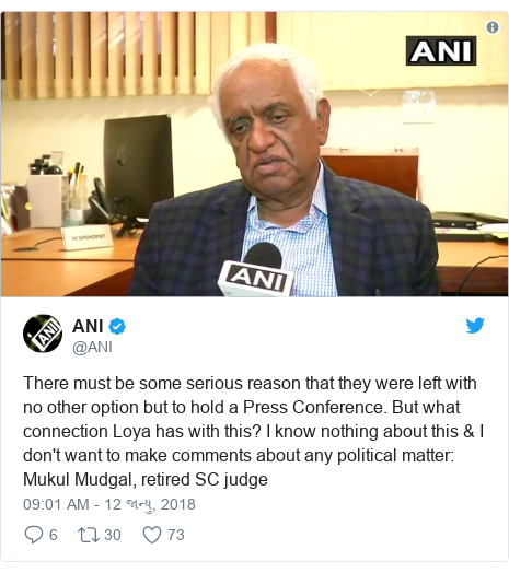 Twitter post by @ANI: There must be some serious reason that they were left with no other option but to hold a Press Conference. But what connection Loya has with this? I know nothing about this & I don't want to make comments about any political matter  Mukul Mudgal, retired SC judge