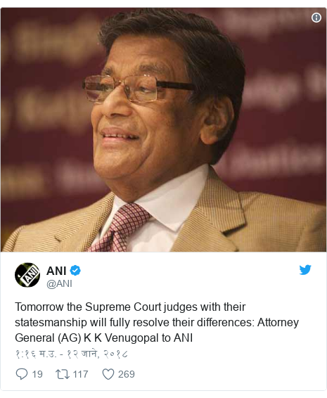Twitter post by @ANI: Tomorrow the Supreme Court judges with their statesmanship will fully resolve their differences  Attorney General (AG) K K Venugopal to ANI