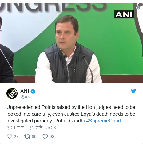 Twitter post by @ANI: Unprecedented.Points raised by the Hon judges need to be looked into carefully, even Justice Loya's death needs to be investigated properly  Rahul Gandhi #SupremeCourt