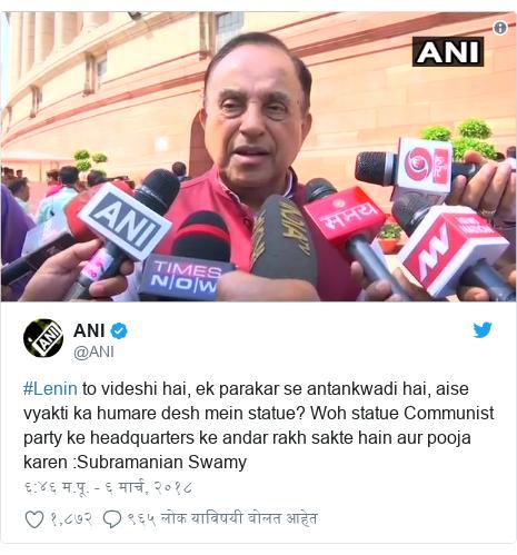 Twitter post by @ANI: #Lenin to videshi hai, ek parakar se antankwadi hai, aise vyakti ka humare desh mein statue? Woh statue Communist party ke headquarters ke andar rakh sakte hain aur pooja karen  Subramanian Swamy