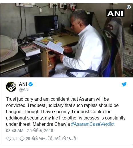 Twitter post by @ANI: Trust judicary and am confident that Asaram will be convicted. I request judiciary that such rapists should be hanged. Though I have security, I request Centre for additional security, my life like other witnesses is constantly under threat  Mahendra Chawla #AsaramCaseVerdict