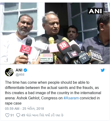 Twitter post by @ANI: The time has come when people should be able to differentiate between the actual saints and the frauds, as this creates a bad image of the country in the international arena  Ashok Gehlot, Congress on #Asaram convicted in rape case