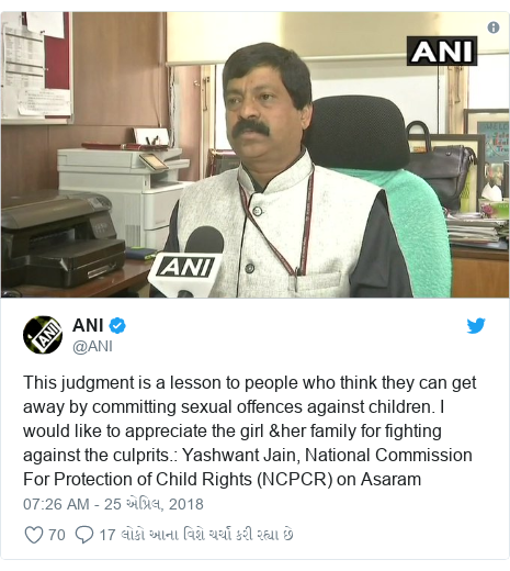 Twitter post by @ANI: This judgment is a lesson to people who think they can get away by committing sexual offences against children. I would like to appreciate the girl &her family for fighting against the culprits.  Yashwant Jain, National Commission For Protection of Child Rights (NCPCR) on Asaram