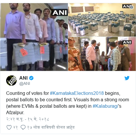 Twitter post by @ANI: Counting of votes for #KarnatakaElections2018 begins, postal ballots to be counted first. Visuals from a strong room (where EVMs & postal ballots are kept) in #Kalaburagi's Afzalpur.