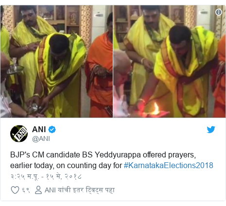 Twitter post by @ANI: BJP's CM candidate BS Yeddyurappa offered prayers, earlier today, on counting day for #KarnatakaElections2018