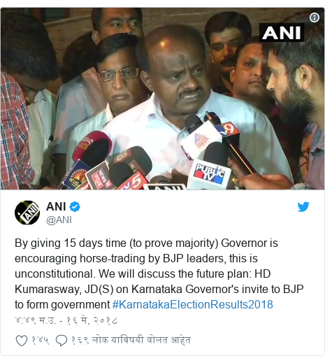 Twitter post by @ANI: By giving 15 days time (to prove majority) Governor is encouraging horse-trading by BJP leaders, this is unconstitutional. We will discuss the future plan  HD Kumarasway, JD(S) on Karnataka Governor's invite to BJP to form government #KarnatakaElectionResults2018