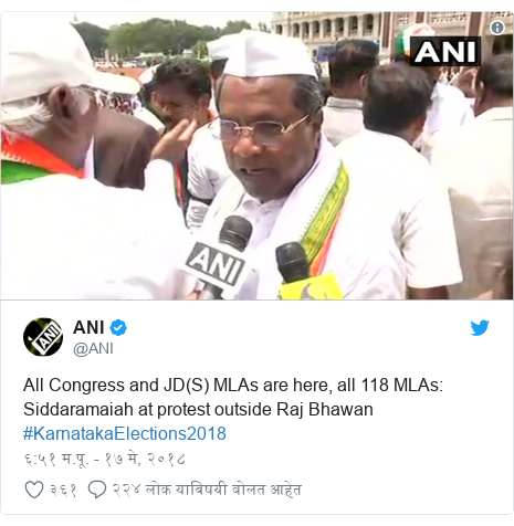 Twitter post by @ANI: All Congress and JD(S) MLAs are here, all 118 MLAs  Siddaramaiah at protest outside Raj Bhawan #KarnatakaElections2018