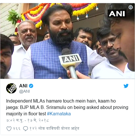 Twitter post by @ANI: Independent MLAs hamare touch mein hain, kaam ho jaega  BJP MLA B. Sriramulu on being asked about proving majority in floor test #Karnataka