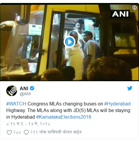 Twitter post by @ANI: #WATCH Congress MLAs changing buses on #Hyderabad Highway. The MLAs along with JD(S) MLAs will be staying in Hyderabad #KarnatakaElections2018