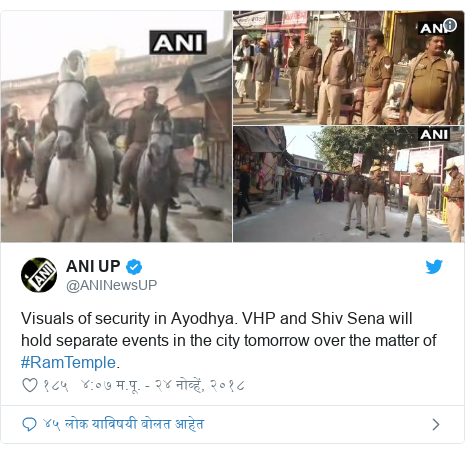 Twitter post by @ANINewsUP: Visuals of security in Ayodhya. VHP and Shiv Sena will hold separate events in the city tomorrow over the matter of #RamTemple.