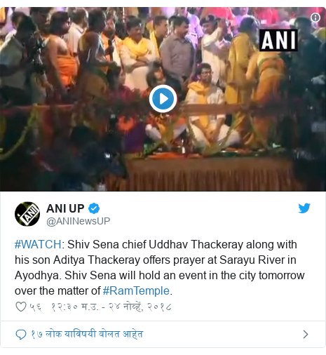 Twitter post by @ANINewsUP: #WATCH  Shiv Sena chief Uddhav Thackeray along with his son Aditya Thackeray offers prayer at Sarayu River in Ayodhya. Shiv Sena will hold an event in the city tomorrow over the matter of #RamTemple.