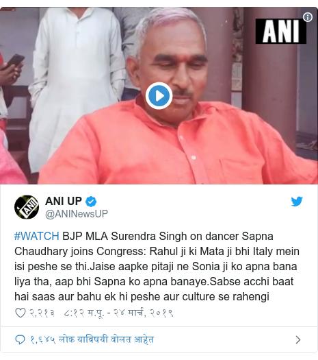 Twitter post by @ANINewsUP: #WATCH BJP MLA Surendra Singh on dancer Sapna Chaudhary joins Congress  Rahul ji ki Mata ji bhi Italy mein isi peshe se thi.Jaise aapke pitaji ne Sonia ji ko apna bana liya tha, aap bhi Sapna ko apna banaye.Sabse acchi baat hai saas aur bahu ek hi peshe aur culture se rahengi