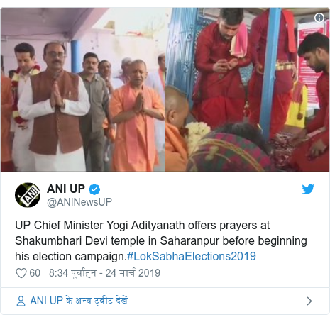 ट्विटर पोस्ट @ANINewsUP: UP Chief Minister Yogi Adityanath offers prayers at Shakumbhari Devi temple in Saharanpur before beginning his election campaign.#LokSabhaElections2019