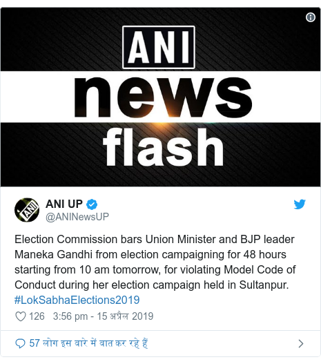 ट्विटर पोस्ट @ANINewsUP: Election Commission bars Union Minister and BJP leader Maneka Gandhi from election campaigning for 48 hours starting from 10 am tomorrow, for violating Model Code of Conduct during her election campaign held in Sultanpur. #LokSabhaElections2019