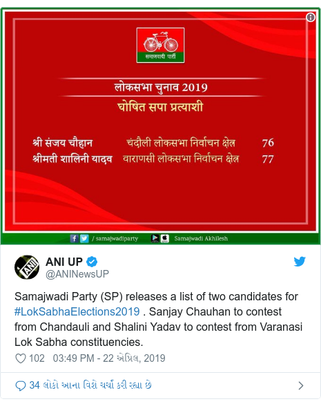 Twitter post by @ANINewsUP: Samajwadi Party (SP) releases a list of two candidates for #LokSabhaElections2019 . Sanjay Chauhan to contest from Chandauli and Shalini Yadav to contest from Varanasi Lok Sabha constituencies.